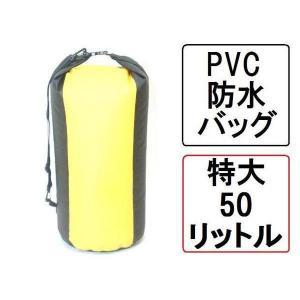 PVC防水バッグ50L 黒黄 ドラム型ドライバッグ|activity-base