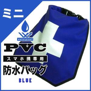 PVC防水バッグミニ 青 携帯ファーストエイドポーチ  貴重品入れ ネコポス便専用送料込 |activity-base