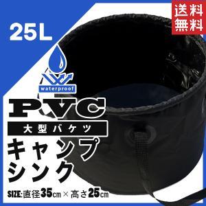 折りたたみバケツ25L大型フィッシング釣り用携行バケツ/車載便利/黒色|activity-base