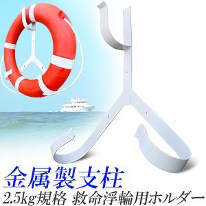 救命浮環用支柱ラックホルダー/救命浮輪支柱ホルダー/防災用 大サイズ/2.5kg規格用|activity-base