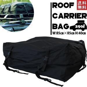 ルーフキャリアバッグ 特大サイズ 290L 黒 防水 荷台用防水バッグ カーゴバッグ 車載用キャリアバッグ|activity-base