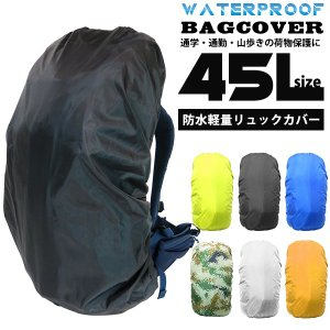 ザックカバー 45L  レインカバー 色選択(全6色) リュックカバー 送料無料|activity-base