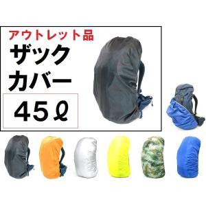 ザックカバー 45L  レインカバー 色選択(全6色) リュックカバー 送料無料 アウトレット品
