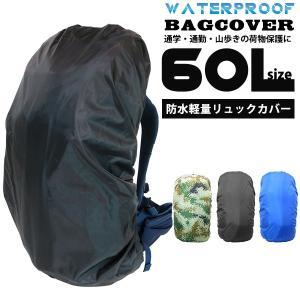 ザックカバー 60L  レインカバー 色選択 リュックカバー 送料無料|activity-base
