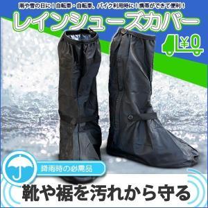 シューズカバー 靴用防水カバー レインシューズカバー シューズガード 雨対策 ネコポス便送料込|activity-base