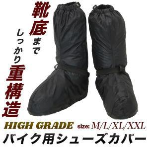 シューズカバーM L XL バイク用厚手シューズガード 靴用レインカバー 防水|activity-base