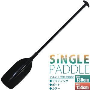 シングルパドル黒/ウォーターアクティビティに/カヌー用オール/ラフティングやボートに/選べる長さ