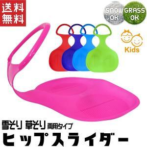子供用ヒップスライダー (握り取っ手付き ソリ)  色:赤 青 緑 紫 ピンク  全長 およそ 57...