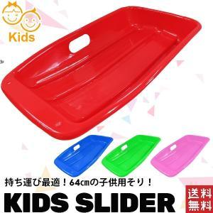 キッズそり スライダー ソリ 雪遊び キッズ用 スノートイ 子供用一人乗り 草そり サンドスキー 全4色
