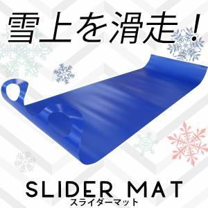 あすつく対応  スライダーマット137cm  サイズ (およそ) 全長137cm 幅46cm 厚さ0...