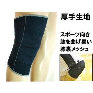 膝用サポーター スポーツやウォーキング向き 高い保温性とほどよいフィット感|activity-base