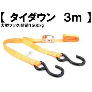 タイダウンベルト オレンジ色3m /丈夫な大型フック採用|activity-base