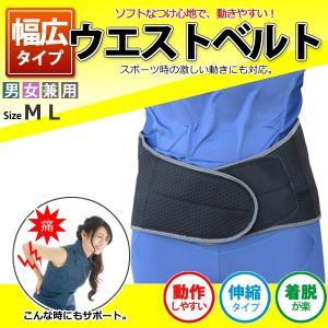 ウエストベルト 幅広タイプ 伸縮性抜群 腰サポーター サイズ M L 腰痛対策|activity-base