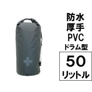 ドライバッグ50L黒 PVC防水バッグ ダイビングバッグ|activity-base
