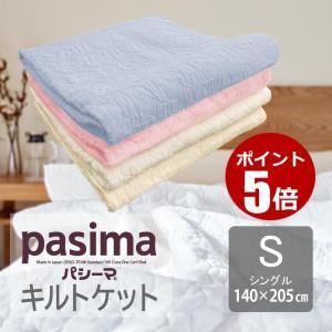 パシーマEX キルトケット  シングル (140×205)...