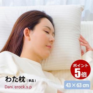 わた枕 防ダニ ダニゼロック.S.P ストライプ柄  綿100% 花粉 ホコリ わた 枕 単品 中 M (43×63cm)