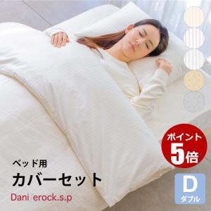 防ダニ カバーセット ダニゼロック.S.P ストライプ柄 ベッド用 カバー4点セット ダブル