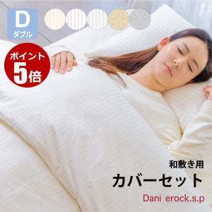 防ダニ カバーセット ダニゼロック.S.P ストライプ柄 和敷用 カバー4点セット ダブル