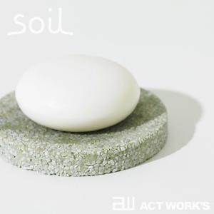 soil ソープディッシュ for bath (浴室用) ソイル 石鹸トレー 珪藻土 吸水性 吸湿 調湿性 石動 イスルギの写真