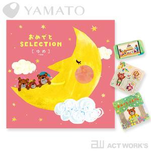 <title>YAMATO おめでとセレクション ゆめ お祝い 贈り物 お返し 出産祝い ベビー 赤ちゃん 子供 当店は最高な サービスを提供します 子ども</title>
