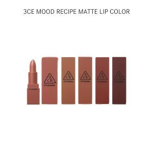 3CE ムードレシピ マット リップカラー 5色 STYLENANDA MOOD RECIPE MATTE LIP COLOR(メール便送料無料)