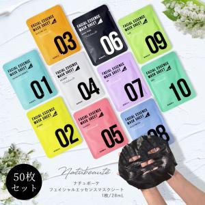 パック コスメ スキンケア 福袋 化粧水 美容液 ナチュボーテ 50枚セット 28ml 送料無料