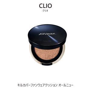 ■商品名:CLIO(クリオ)      キルカバー ファンウェアクッションXP (リフィル付き) ■...