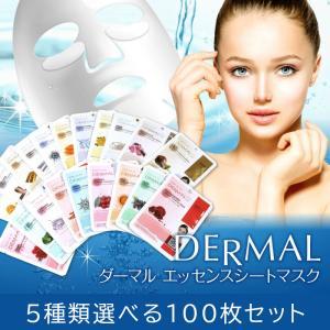 シートマスク(dermal ダーマル)コラーゲン フェイスパック 5種選べる100枚セット シートパ...