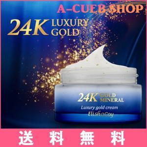 (自然派コスメ)エリシャコイ/24K ゴールド ミネラルクリーム(内容量:50g)/caviar c...