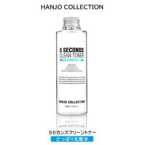 HANJO COLLECTION 5セカンズクリーントナー さっぱり化粧水 220ml 弱酸性トナー  韓国コスメ メンズ ハンジョコレクション 5 SECONDS CLEAN TONER 送料無料|acuebshop