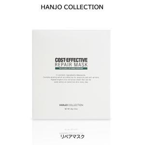 HANJO COLLECTION  コスト エフェクティブ リペアマスク 25g×4枚 ツボクサエキス 肌荒れ 韓国コスメ COST-EFFECTIVE WATER&REPAIR MASK 定形外便送料無料|acuebshop