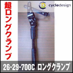 キックスタンド サイクルデザイン アジャスタブルキックスタンド 26-29-700C ロングクランプ / ブラック / (026613)|ad-cycle