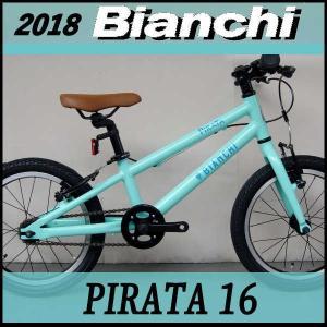 子供用自転車 ビアンキ ピラタ 16インチ (チェレステ) 2018 Bianchi PIRATA 16|ad-cycle