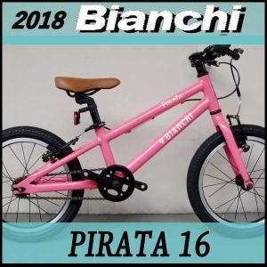 子供用自転車 ビアンキ ピラタ 16インチ (ピンク) 2018 Bianchi PIRATA 16|ad-cycle