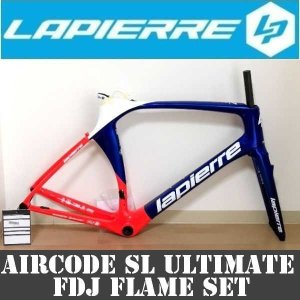 ロードバイク ラピエール エアコード アルチメイト FDJ  / 2018 LAPIERRE AIRCODE SL ULTIMATE(フレームセット) ad-cycle