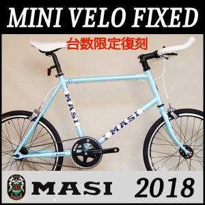 小径車 マジィ ミニベロ フィクスド (Cielo Blue) 2018 台数限定復刻 MASI MINI VELO FIXED|ad-cycle