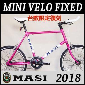 小径車 マジィ ミニベロ フィクスド (Rosa Pink) 2018 台数限定復刻 MASI MINI VELO FIXED|ad-cycle