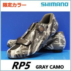 シマノ サイクルシューズ RP5 (GRAY CAMO) SPD-SL シューズ 限定カラー ad-cycle