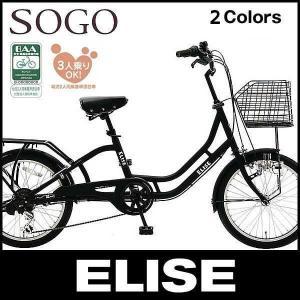シティーサイクル SOGO ELISE / エリーゼ / 20インチ6段変速センサーライト付き (ELS20J-6) つや消しブラック ad-cycle