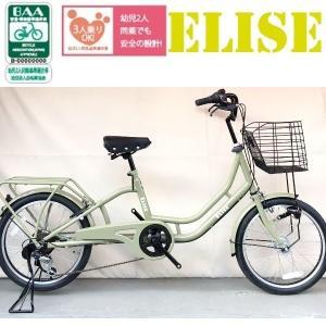 シティーサイクル SOGO ELISE / エリーゼ / 20インチ6段変速センサーライト付き (ELS20J-6) ダークオリーブ ad-cycle