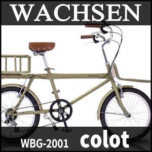 WACHSEN WBG-2001 colot 2018 / ヴァクセン 20インチ カーゴバイク 6段変速 colot|ad-cycle