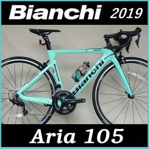 Bianchi ビアンキ ロードバイク アリア 105 2019(チェレステ)50サイズ Bianchi Aria 105|ad-cycle
