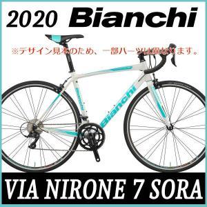 ビアンキ Bianchi ロードバイク ヴィア ニローネ ソラ 2020年モデル (ホワイト/チェレステ) Bianchi VIA NIRONE 7 SORA|ad-cycle