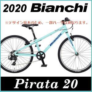 ビアンキ Bianchi ピラタ 20インチ (チェレステ) 2020 Bianchi PIRATA 20 子供用自転車|ad-cycle