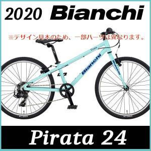ビアンキ 子供用自転車 ピラタ 24インチ (チェレステ) 2020 Bianchi PIRATA 24|ad-cycle