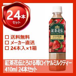 (安心のコカ・コーラから発送)  紅茶花伝とろける苺ロイヤルミルクティー 410ml PET 24本 (1ケース) 紅茶