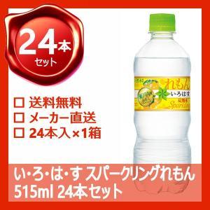いろはす スパークリング レモン 515ml 24本 (24本×1ケース) れもん ミネラルウォータ...