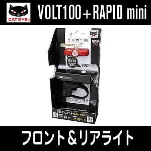 キャットアイ CATEYE VOLT100+RAPID mini (ボルト100+ラピッドミニ) フロント&リアライトセット ad-cycle
