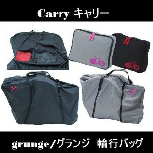 grunge(グランジ) 輪行バッグ Carry キャリー  (輪行袋)|ad-cycle