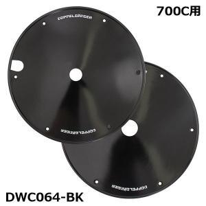 ドッペルギャンガー リアホイールカバー 700C用 (ブラック) DWC064 DOPPEL GANGER 【代引き不可】|ad-cycle